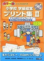 カラー版CD‐ROM付き 小学校学級経営プリント集〈2〉1・2・3年