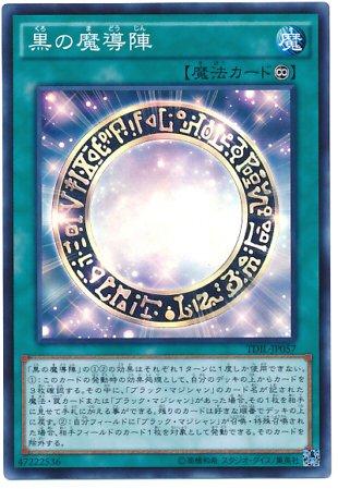 遊戯王OCG 黒の魔導陣 スーパーレア TDIL-JP057-SR ザ・ダーク・イリュージョン