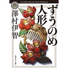 ずうのめ人形 比嘉姉妹シリーズ (角川ホラー文庫)