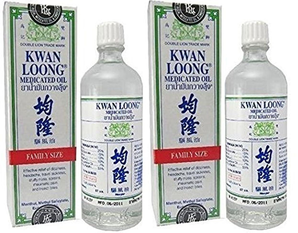 批判的流行トレイルクワンルーン薬用オイル 2 x 57ミリリットル 2 x Kwan Loong Medicated Oil 57ml. Free Shipping.
