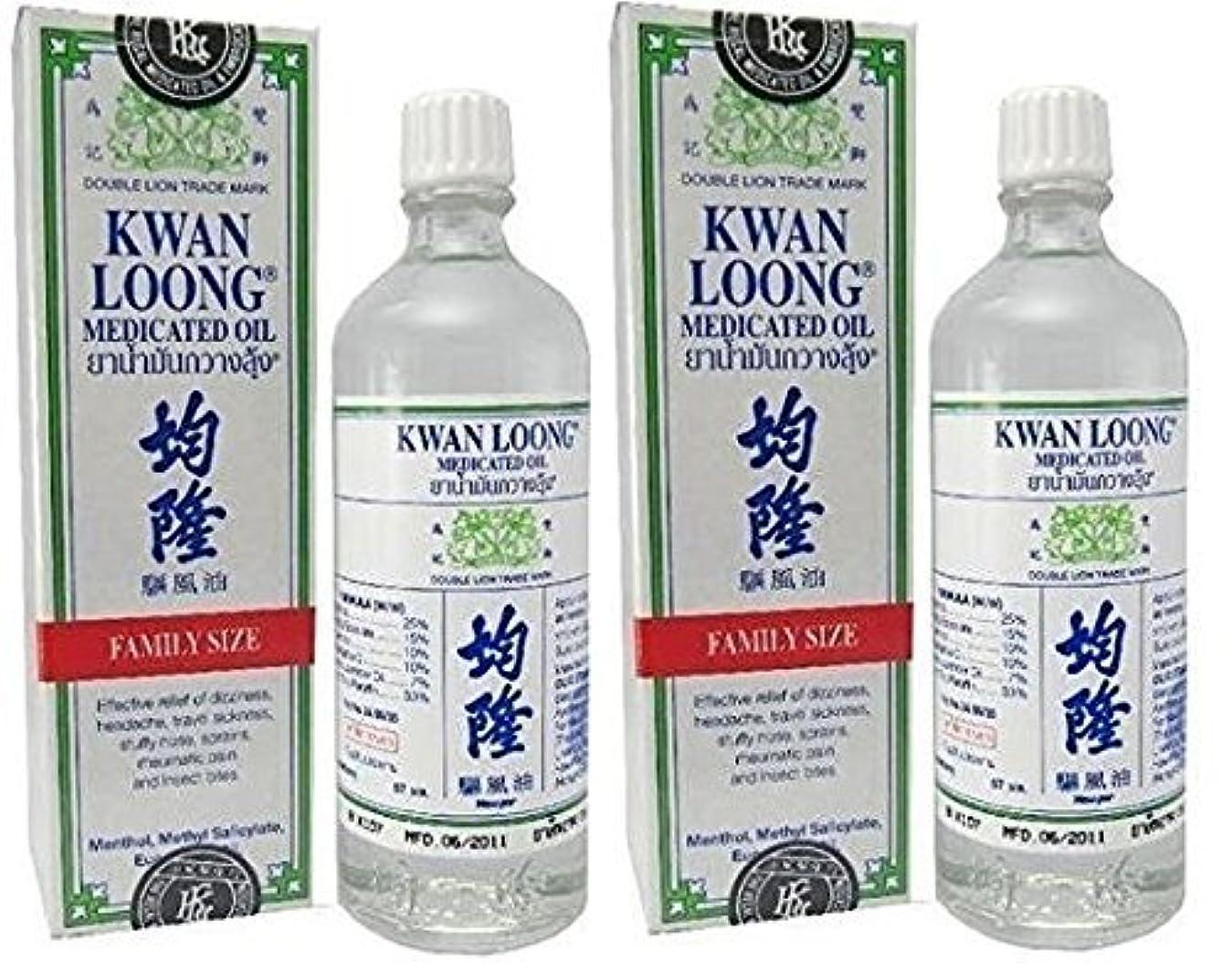 パブ差不要クワンルーン薬用オイル 2 x 57ミリリットル 2 x Kwan Loong Medicated Oil 57ml. Free Shipping.
