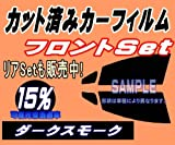 A.P.O(エーピーオー) フロント (s) セドリック グロリア Y34 (15%) カット済み カーフィルム Y34 MY34 HY34 ENY34 ニッサン