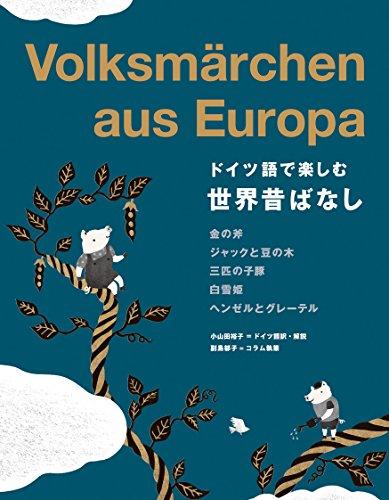 ドイツ語で楽しむ世界昔ばなし