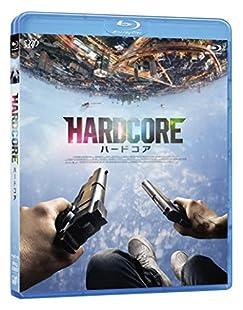 ハードコア [Blu-ray]