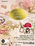 大人かわいいデジカメ年賀状2011 (インプレスムック)