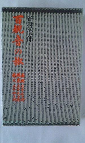 百観音の旅―西国三十三カ所・坂東三十三カ所・秩父三十四カ所 (1975年)