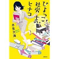 ひよっこ社労士のヒナコ (文春e-book)