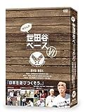 所さんの世田谷ベース VI[DVD]