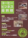 コーヒービジネス最前線―大特集コーヒーの売り方《最新研究》 (旭屋出版MOOK)