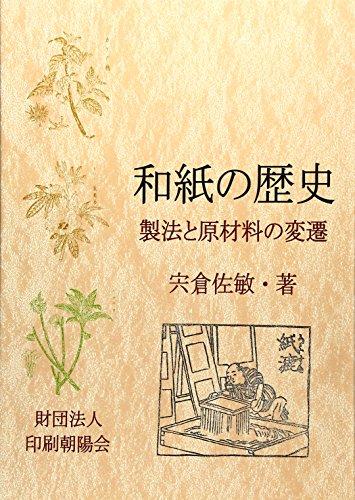 和紙の歴史—製法と原材料の変遷