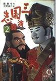 三国志演義 (2) (徳間文庫)
