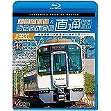 近鉄奈良線&阪神なんば線 直通 4K60p撮影作品 【Blu-ray Disc】