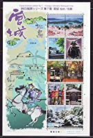 日本切手 2010年 旅の風景シリーズ 第7集 宮城 仙台 松島