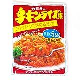 カモ井 チキンライスの素 5人前×2袋お試しセット フライパンで簡単調理