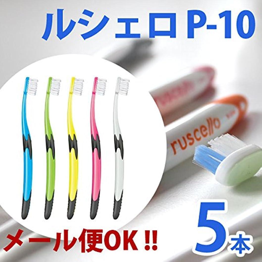 シマウマ新しさ作動するルシェロ GCシェロ 歯ブラシP-10 5色アソート 5本セット 歯周疾患の方向け。極細のテーパー毛が Sやわらかめ