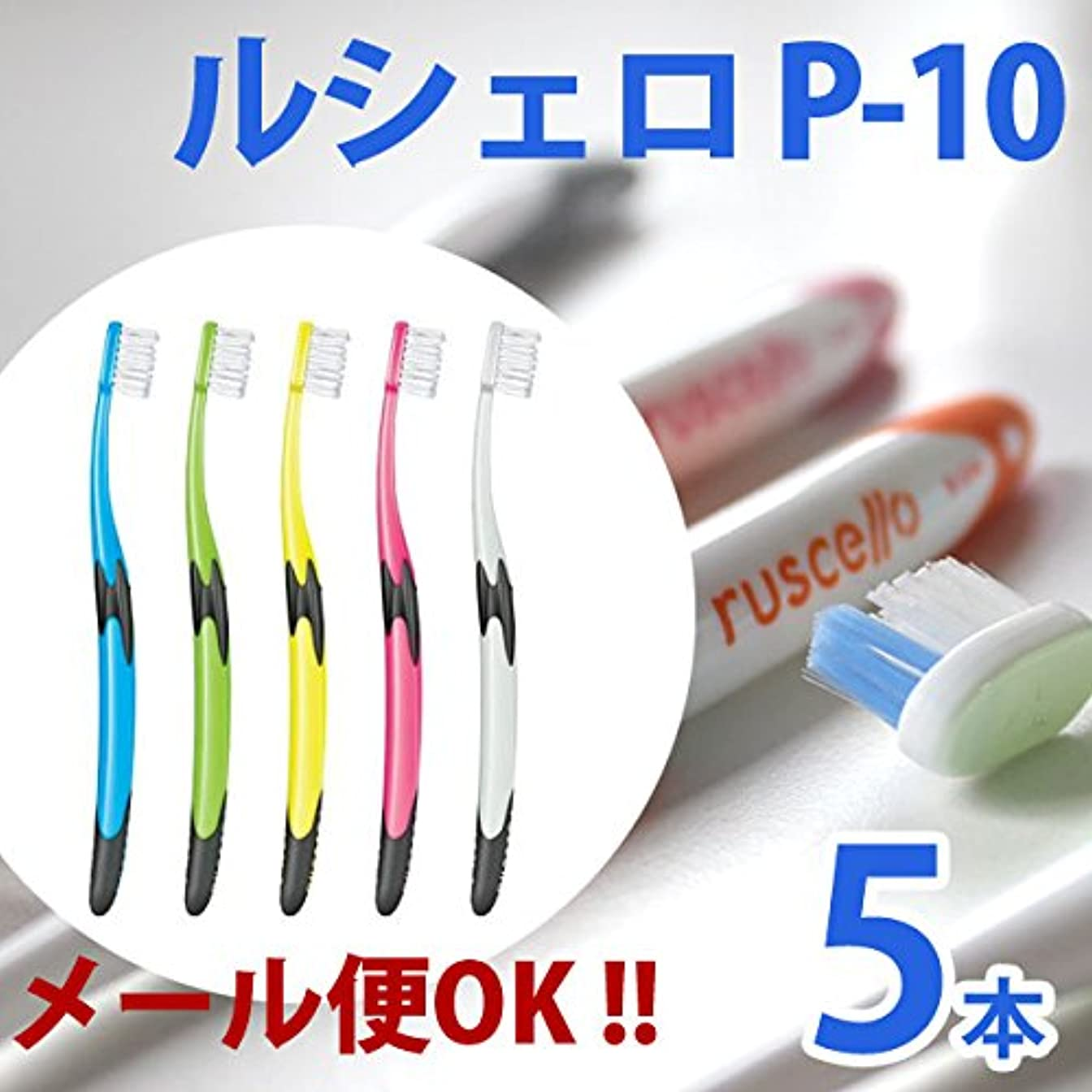 ルシェロ GCシェロ 歯ブラシP-10 5色アソート 5本セット 歯周疾患の方向け。極細のテーパー毛が Mふつう