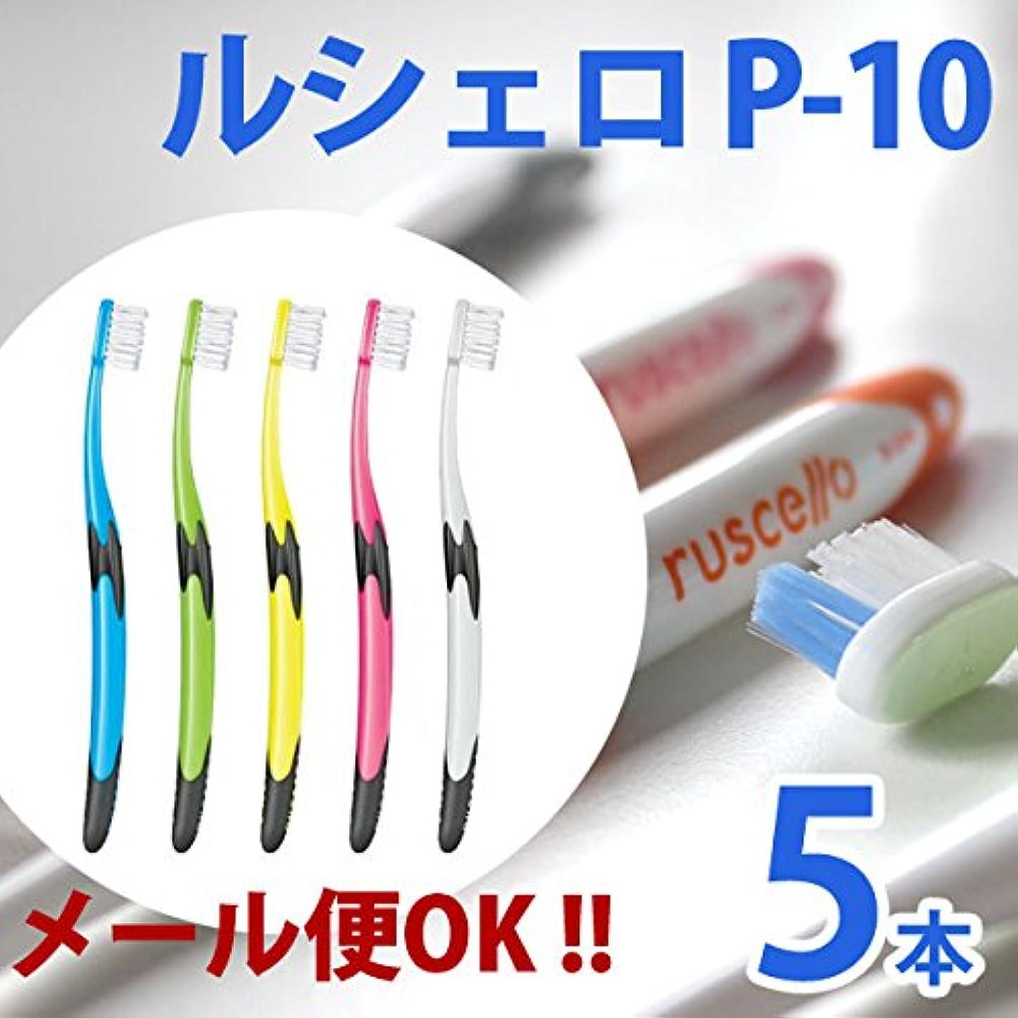 グロー鋼インポートルシェロ GCシェロ 歯ブラシP-10 5色アソート 5本セット 歯周疾患の方向け。極細のテーパー毛が Sやわらかめ