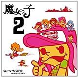 魔女っ子2 - Sister MAYO with カラテブラボー