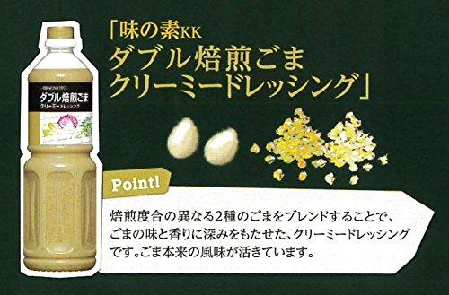 業務用 味の素 ダブル焙煎ごま クリーミードレッシング 1000ml ボトル(1本売り)! AJINOMOTO ゴマ風味があり、クセがなく、食べやすい美味です♪
