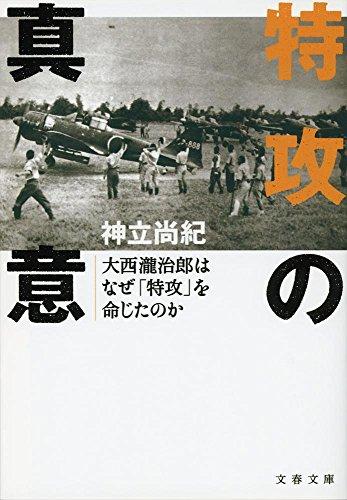 『特攻の真意』文庫解説 by 大森 洋平