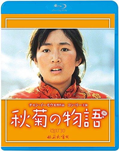 秋菊の物語 [Blu-ray]