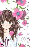 空想スピンフラワー 1 (マーガレットコミックス)