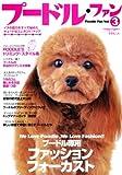 プードル・ファン vol.3 トリミング・スタイル集・プードル専用ファッションフォーカスト (SEIBUNDO Mook) 画像