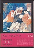 世界名画全集〈続巻 第16〉ベン・シャーン (1962年)
