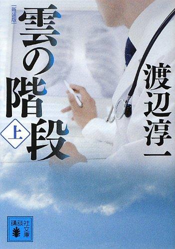 新装版 雲の階段(上) (講談社文庫) [文庫] / 渡辺 淳一 (著); 講談社 (刊)