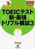 TOEIC(R)テスト新・最強トリプル模試3