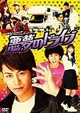 BS朝日ドラマインソムニア 悪夢のドライブ DVD-BOX