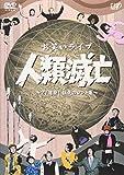 お笑いライヴ 人類滅亡~27連発!狂気のコント集~ [DVD]