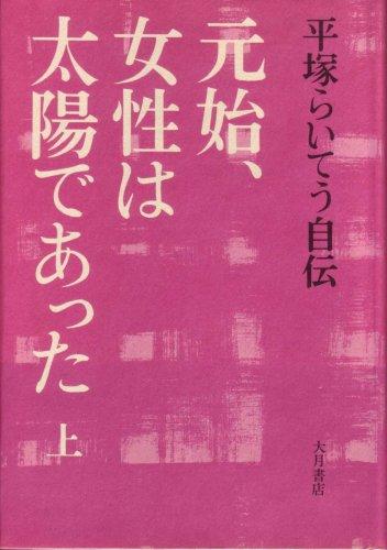 元始、女性は太陽であった〈上〉―平塚らいてう自伝 (1971年)