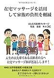 在宅マッサージを活用して家族の負担を軽減 - 人生の大先輩である高齢者のかたへ 在宅マッサージで恩返しします (∞books(ムゲンブックス) - デザインエッグ社)