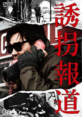 誘拐報道 [DVD]の詳細を見る