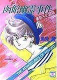函館幽霊事件―美奈子の冒険 (講談社X文庫―ティーンズハート)