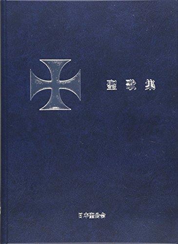 日本聖公会聖歌集