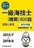 一級海技士(機関)800題 問題と解答【2019年版】(収録・2015年7月~2018年4月) (最近3か年シリーズ6)