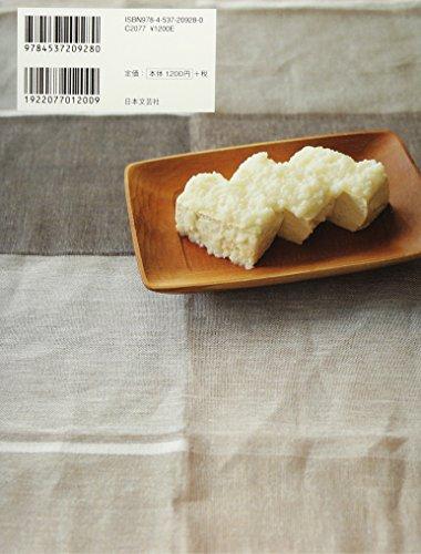 「発酵食堂 豆種菌」の 麴の料理