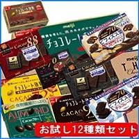明治 森永 高カカオチョコレート 12種類お試しセット カカオ70%以上