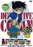 名探偵コナン PART 18 Vol.8 [DVD]
