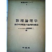数理論理学―数学的理論の論理的構造 (1973年) (数理科学シリーズ〈6〉)