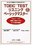 TOEICTESTリスニングベーシックマスター CD付