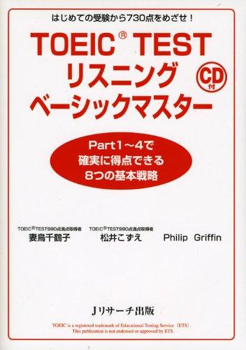 TOEICTESTリスニングベーシックマスター CD付の詳細を見る