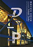 DAP Vol.6 JR女川駅(女川温泉ゆぽっぽ)建築家 坂茂: 建築写真家 田岡信樹 写真集 (一生に一度は行きたい日本の名建築)