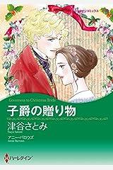 子爵の贈り物 (ハーレクインコミックス) Kindle版