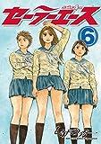 セーラーエース(6) (ヤングマガジンコミックス)