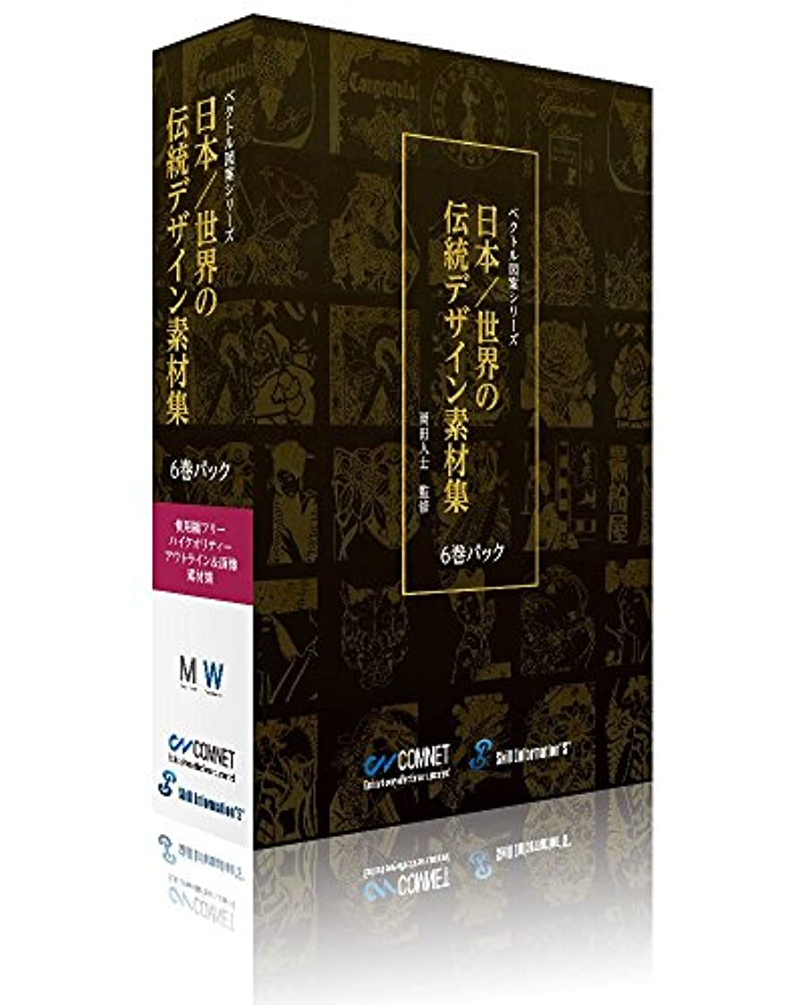 骨実験どこベクトル図案シリーズ 日本/世界の伝統デザイン素材集 6巻パック