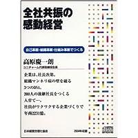 CD「全社共振の感動経営」