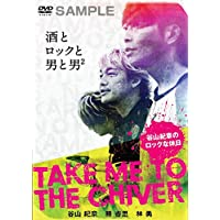 【Start Your Live MV DVD付】TAKE ME TO THE CHIVER ~谷山紀章のロックな休日~ 限定版上下巻パック
